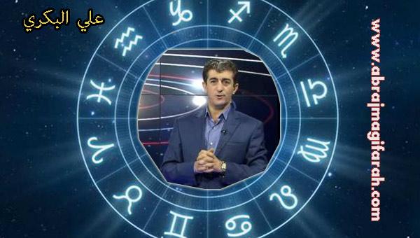 الأبراج ليوم الجمعة الموافق 09-08-2019 علي البكري