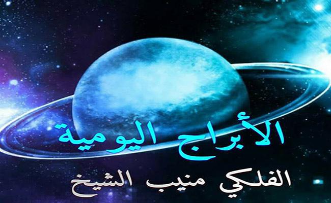 ابراج اليوم الاحد 02 اغسطس 2020 منيب الشيخ