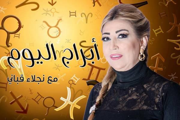 حظوظ الأبراج الجمعة 16 اغسطس - آب 2019 نجلاء قباني