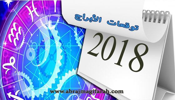 03c0086eff577 توقعات الابراج 2018 بالتفصيل