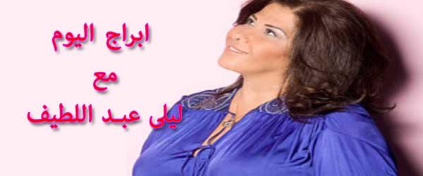 برجك اليوم الخميس 18-04-2019 ليلى عبد اللطيف