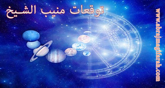 توقعات الابراج شهر أبريل - نيسان 2020 منيب الشيخ