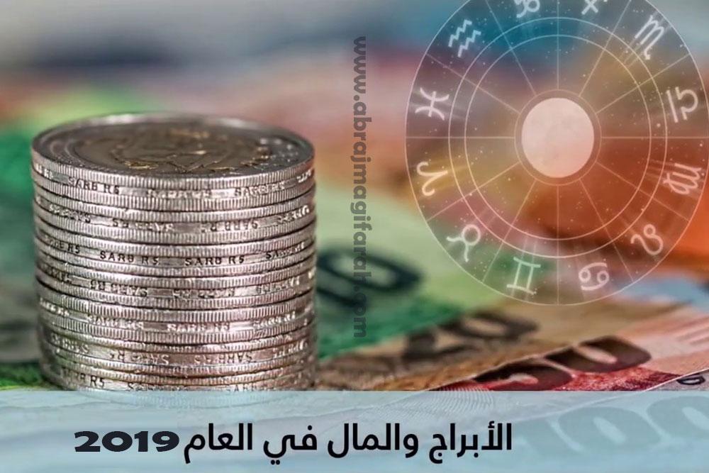 توقعات الابراج المالية للعام 2019
