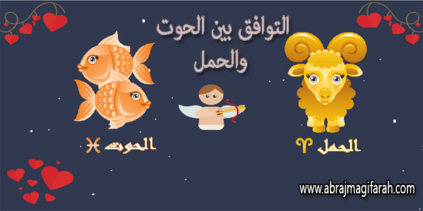 توافق برج الحوت مع الحمل المرأة والرجل في الحب والزواج