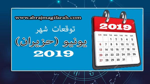 توقعات حظك مع الابراج في شهر يونيو حزيران 2019 في جميع مجالات الحياة