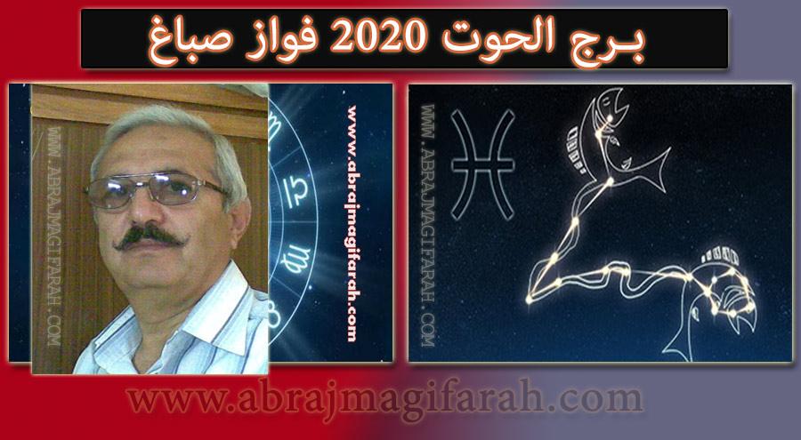 برج الحوت 2020 فواز صباغ توقعات حظ الحوت فواز صباغ ٢٠٢٠