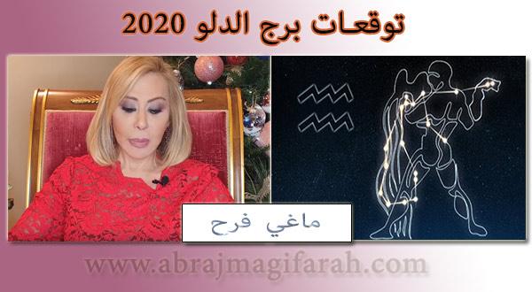 برج الدلو 2020 ماغي فرح توقعات حظ الدلو ماغي فرح ٢٠٢٠