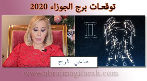 برج الجوزاء 2020 ماغي فرح توقعات حظ الجوزاء ماغي فرح ٢٠٢٠