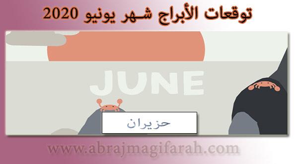 توقعات الأبراج شهر يونيو حزيران 2020 توقعات شهر يونيو 2020