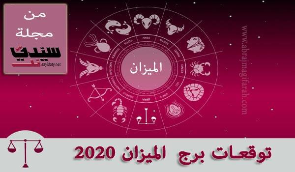 توقعات برج الميزان 2020
