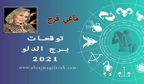 توقعات برج الدلو 2021 ماغي فرح حظ الدلو ماغي فرح ٢٠٢۱