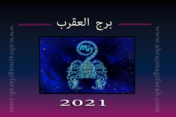 توقعات العقرب 2021 حظ برج العقرب في الحب والزوج الدراسة المال والصحة 2021
