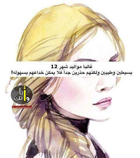 ماهو برج مواليد شهر ديسمبر كانون أول صفات شهر 12 رجل وامرأة
