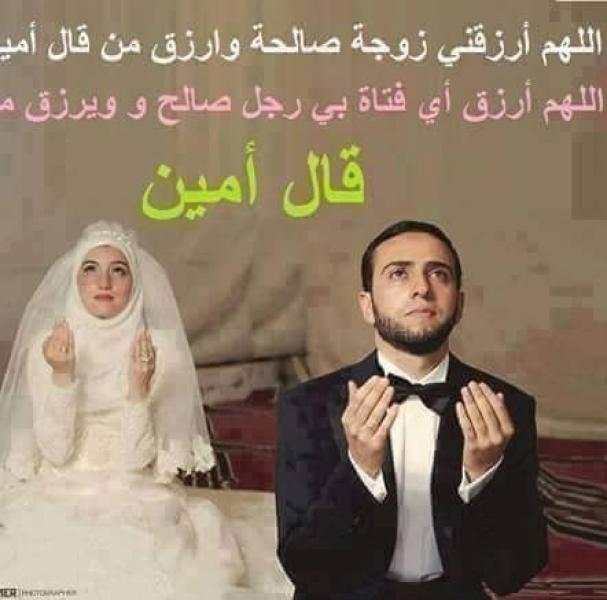 Je cherche une femme pour mariage tunisie